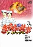 きららの仕事ワールドバトル、コミック本3巻です。漫画家は、橋本孤蔵です。