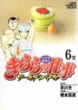 橋本孤蔵の、漫画、きららの仕事ワールドバトルの表紙画像です。