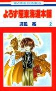よろず屋東海道本舗、単行本2巻です。マンガの作者は、冴凪亮です。