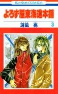 よろず屋東海道本舗、コミック本3巻です。漫画家は、冴凪亮です。
