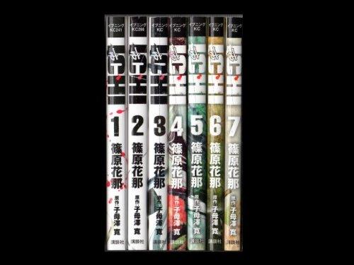 コミックセットの通販は[漫画全巻セット専門店]で!1: 市ICHI 篠原花那