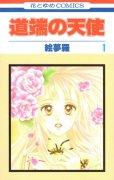 道端の天使、コミック1巻です。漫画の作者は、絵夢羅です。
