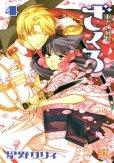 人気マンガ、おとめ妖怪ざくろ、漫画本の4巻です。作者は、星野リリィです。