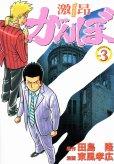 激昂がんぼ、コミック本3巻です。漫画家は、東風孝広です。