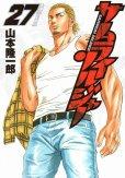 山本隆一郎の、漫画、サムライソルジャーの最終巻です。