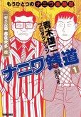 ナニワ銭道、コミック1巻です。漫画の作者は、及川コウです。