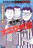 ナニワ銭道、単行本2巻です。マンガの作者は、及川コウです。