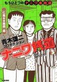 ナニワ銭道、コミック本3巻です。漫画家は、及川コウです。