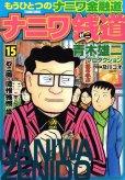 及川コウの、漫画、ナニワ銭道の表紙画像です。