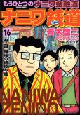 及川コウの、漫画、ナニワ銭道の最終巻です。