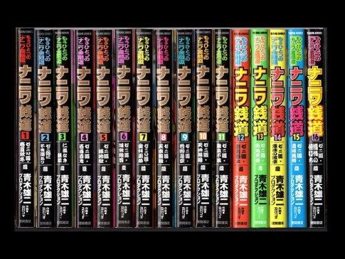 コミックセットの通販は[漫画全巻セット専門店]で!1: ナニワ銭道 及川コウ
