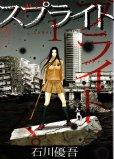 スプライト、コミック1巻です。漫画の作者は、石川優吾です。