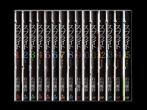 コミックセットの通販は[漫画全巻セット専門店]で!1: スプライト 石川優吾