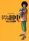 さすらいアフロ田中、コミック1巻です。漫画の作者は、のりつけ雅春です。