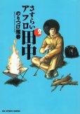 さすらいアフロ田中、単行本2巻です。マンガの作者は、のりつけ雅春です。