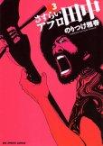 さすらいアフロ田中、コミック本3巻です。漫画家は、のりつけ雅春です。