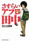のりつけ雅春の、漫画、さすらいアフロ田中の最終巻です。