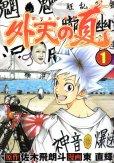 外天の夏、コミック1巻です。漫画の作者は、東直輝です。
