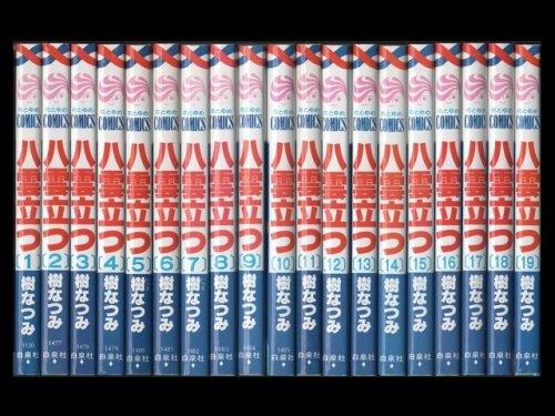 コミックセットの通販は[漫画全巻セット専門店]で!1: 八雲立つ 樹なつみ