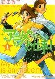 アニメがお仕事、コミック1巻です。漫画の作者は、石田敦子です。