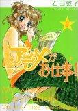 アニメがお仕事、コミック本3巻です。漫画家は、石田敦子です。