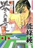 哭きの竜外伝(なきの竜外伝)、コミック1巻です。漫画の作者は、能條純一です。