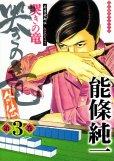 哭きの竜外伝(なきの竜外伝)、コミック本3巻です。漫画家は、能條純一です。