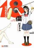 18倫ジュウハチリン、コミック1巻です。漫画の作者は、松本タカです。
