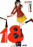 18倫ジュウハチリン、単行本2巻です。マンガの作者は、松本タカです。