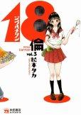 18倫ジュウハチリン、コミック本3巻です。漫画家は、松本タカです。