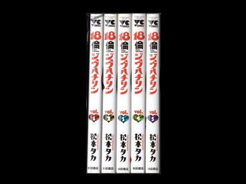 コミックセットの通販は[漫画全巻セット専門店]で!1: 18倫ジュウハチリン 松本タカ