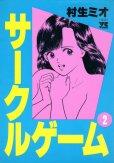 サークルゲーム、単行本2巻です。マンガの作者は、村生ミオです。