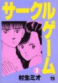サークルゲーム、コミック本3巻です。漫画家は、村生ミオです。