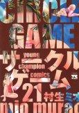 村生ミオの、漫画、サークルゲームの表紙画像です。
