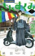 さんすくみ、単行本2巻です。マンガの作者は、絹田村子です。