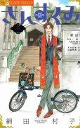 さんすくみ、コミック本3巻です。漫画家は、絹田村子です。