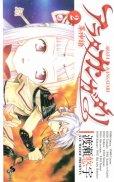 アラタカンガタリ革神語、コミックの2巻です。漫画の作者は、渡瀬悠宇です。