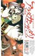 人気コミック、アラタカンガタリ革神語、単行本の3巻です。漫画家は、渡瀬悠宇です。