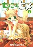 ちょこっとヒメ、コミック本3巻です。漫画家は、カザマアヤミです。