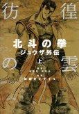 彷徨の雲北斗の拳ジュウザ外伝、コミック1巻です。漫画の作者は、加倉井ミサイルです。