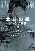 彷徨の雲北斗の拳ジュウザ外伝、単行本2巻です。マンガの作者は、加倉井ミサイルです。