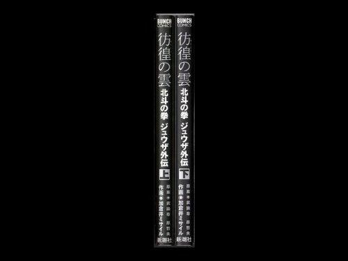 コミックセットの通販は[漫画全巻セット専門店]で!1: 彷徨の雲北斗の拳ジュウザ外伝 加倉井ミサイル