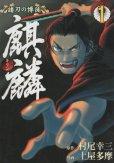 諸刃の博徒麒麟、コミック1巻です。漫画の作者は、土屋多摩です。