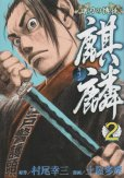 諸刃の博徒麒麟、単行本2巻です。マンガの作者は、土屋多摩です。