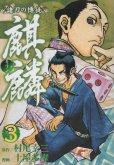諸刃の博徒麒麟、コミック本3巻です。漫画家は、土屋多摩です。