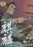 土屋多摩の、漫画、諸刃の博徒麒麟の表紙画像です。