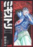 ミキストリ2太陽の死神、コミック1巻です。漫画の作者は、巻来功士です。