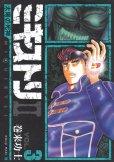 ミキストリ2太陽の死神、コミック本3巻です。漫画家は、巻来功士です。
