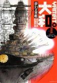 夢幻の軍艦大和、単行本2巻です。マンガの作者は、本そういちです。