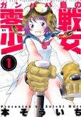ガンパパ島の零戦少女、コミック1巻です。漫画の作者は、本そういちです。